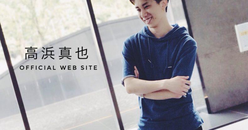 shinnこと高浜真也のオフィシャルブログ・サイト